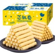 咸蛋黄/榴莲 夹心蛋酥卷 226g*3件 一件40支7.9元包邮