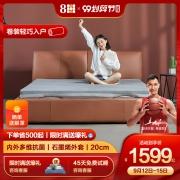 8H MJ 舒压缓震海绵床垫 150*200cm 1599元(需用券)