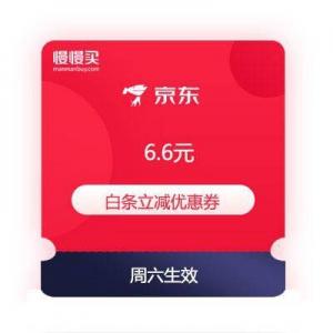 京东金融  周六专享 6.6元 白条立减券