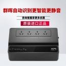 APC BK650 UPS不间断电源 NAS自动识别 静音防雷家用后备电源 BK650M2-CH