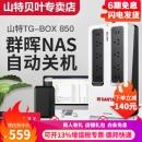 SANTAK 山特 TG-BOX600/850 UPS不间断电源 NAS自动识别 电源防雷 TG-BOX850 (800VA/510W)