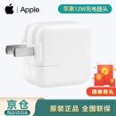 Apple 苹果 原装充电器 适用iPhoneSE/8/7Plus/iPad 12w