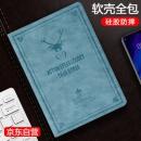 MUGU 沐古 华为2020版MatePad 平板电脑 保护套 10.8英寸