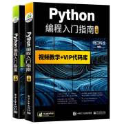 《Python 编程入门指南》(上下2册)9.8元包邮(需用劵)