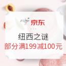促销活动: 京东 纽西之谜自营旗舰店 呵护肌肤行动部分满199元减100元+大额满减优惠券