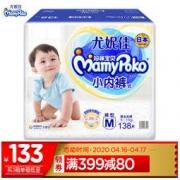 MamyPoko 妈咪宝贝 婴儿小内裤 M138片 *3件245.25元(合81.75元/件)