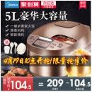 Midea 美的 MB-WRD5031A 电饭煲 3L149元包邮(需用券)