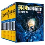 PLUS会员:《环球国家地理百科全书》套装 共10册117.1元
