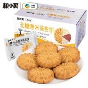 中粮无糖饼干山药红豆薏米燕麦粗粮19.9元