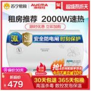 AUCMA 澳柯玛 FCD-50D22 电热水器 50升499元