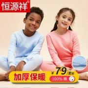 恒源祥 儿童三层夹棉 保暖内衣套装 A类标准
