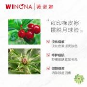 WINONA 薇诺娜 舒敏保湿修红霜 15g 2支装 61元(需用券)