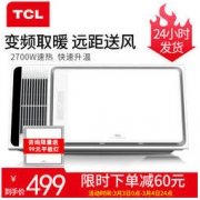 TCL 27Y4C/02 变频双电机风暖浴霸459元