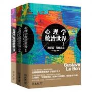 慢友京红包:心理学统治世界 政治篇 大众心理学 全3册