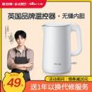 上市公司 小熊 电热水壶 进口Strix温控 1.5L49.9元包邮