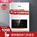 macro 万家乐 JSQ30-D31 燃气热水器 16升998元包邮(需用券)