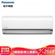 16点开始: Panasonic 松下 SE13KJ1S 大1.5匹 壁挂式空调
