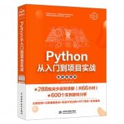 Python 从入门到实战9.9元包邮(需用券)