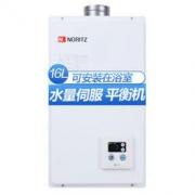 NORITZ 能率 GQ-1650FFA 16升燃气热水器 天然气