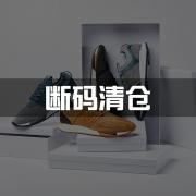 断码清仓:New Balance/NB 断码清仓 特卖集合 男女鞋129元起