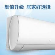 14点:TCL KFRd-26GW/YA21(3) 空调 大1匹