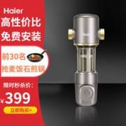 Haier 海尔 前置过滤净水器 HP05