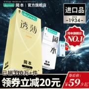 日本原装进口 冈本 Skin肤感系列+无感透薄安全套 21只