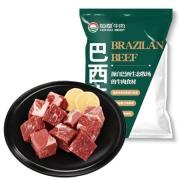 PLUS会员、限地区:恒都 巴西牛腩块 1kg/袋 *3件