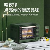 32L大容量、高颜值北欧风:九阳 多功能烤箱KX32-V171