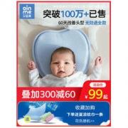oinme/艾茵美 0-1岁新生儿婴儿枕头