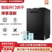Haier 海尔 EYW80266BKDU1 嵌入式洗碗机 8套