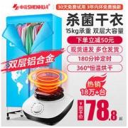 SHENHUA 申花 BLS-02 家用烘干机58.8元