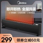 美的 踢脚线取暖器 电暖器 2200w 5秒速热 适合18-25㎡