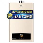 Haier 海尔 JSQ25-13UTS 13升 燃气热水器 天然气 金色