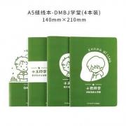 GuangBo 广博 DMBJ联名款 A5缝线笔记本 A5/40页 4本装