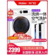 Haier 海尔 XQG100U1 10公斤 洗烘一体洗衣机