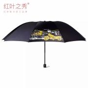 红叶伞 大号防风雨伞  黑色 直径130cm39元(需用券)