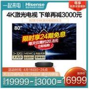 Hisense 海信 80L5 激光电视