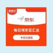 10月22日 京东商城 京豆领取汇总京豆数量有限