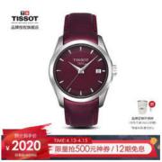 TISSOT 天梭 库图系列 T035.210.16.371.00 女士石英腕表