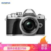 1日0点: OLYMPUS 奥林巴斯 E-M10 MarkIII 微单相机套机(14-42mm)3799元包邮