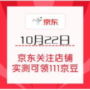 移动专享: 10月22日 京东关注店铺领京豆实测领121京豆