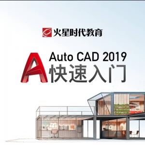 《Auto CAD2019 初级到精通视频教程  》火星时代