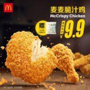 McDonald's 麦当劳 麦麦脆汁鸡(琵琶腿)送青花椒粉 电子兑换券 9.9元¥9.90