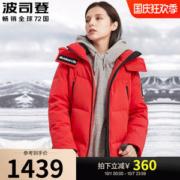 波司登 极寒系列 女款全方位防风羽绒服 600+鹅绒899元包邮
