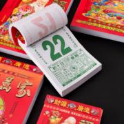 曹晖 2021年老黄历 手撕日历 50K(9.8*13.7cm)1.5元包邮(需用券)