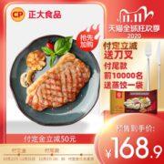 正大食品 非腌制 进口原肉整切牛排 10袋/1300g