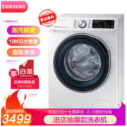SAMSUNG 三星 WW1WN64FTBW/SC 滚筒洗衣机3499元