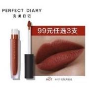 Perfect Diary 完美日记 至臻柔色丝绒唇釉 2.5g *3件