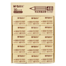 M&G 晨光 AXP96631 文具4B黄色小号橡皮 30块装 *7件36.5元(双重优惠,合5.21元/件)